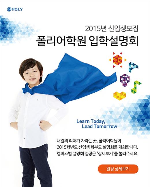 입학설명회